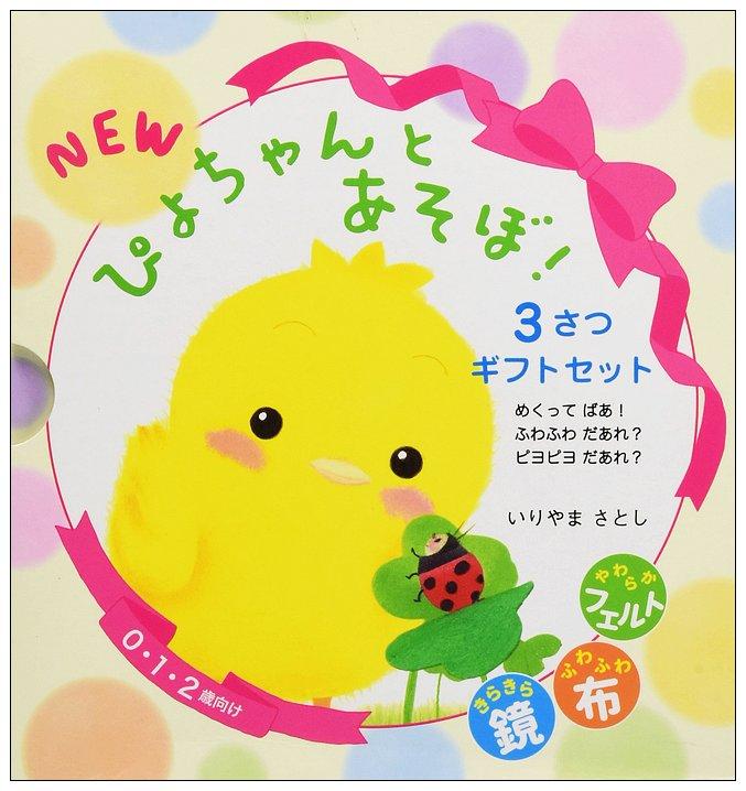 內頁放大:小雞可愛幼幼硬頁書3合1:觸摸+翻翻+洞洞書 (日文版,附中文翻譯)