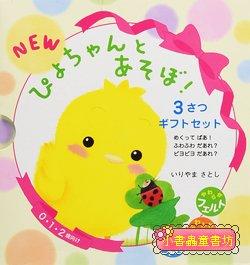 小雞可愛幼幼硬頁書3合1:觸摸+翻翻+洞洞書 (日文版,附中文翻譯)
