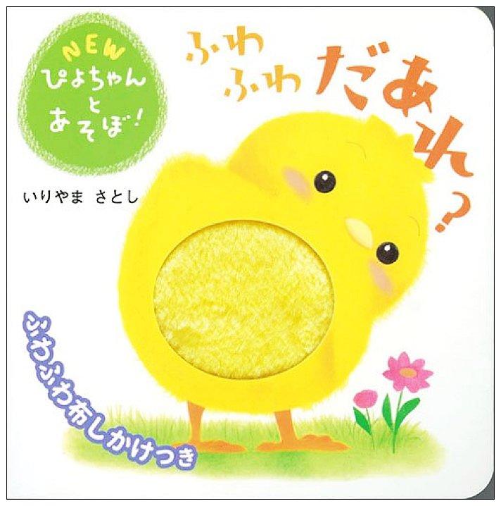 內頁放大:小雞可愛幼幼硬頁書:猜猜我是誰?(觸摸書)(日文版,附中文翻譯)