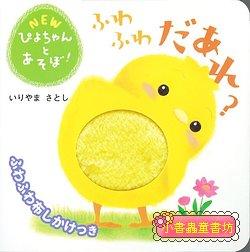 小雞可愛幼幼硬頁書:猜猜我是誰?(觸摸書)(日文版,附中文翻譯)