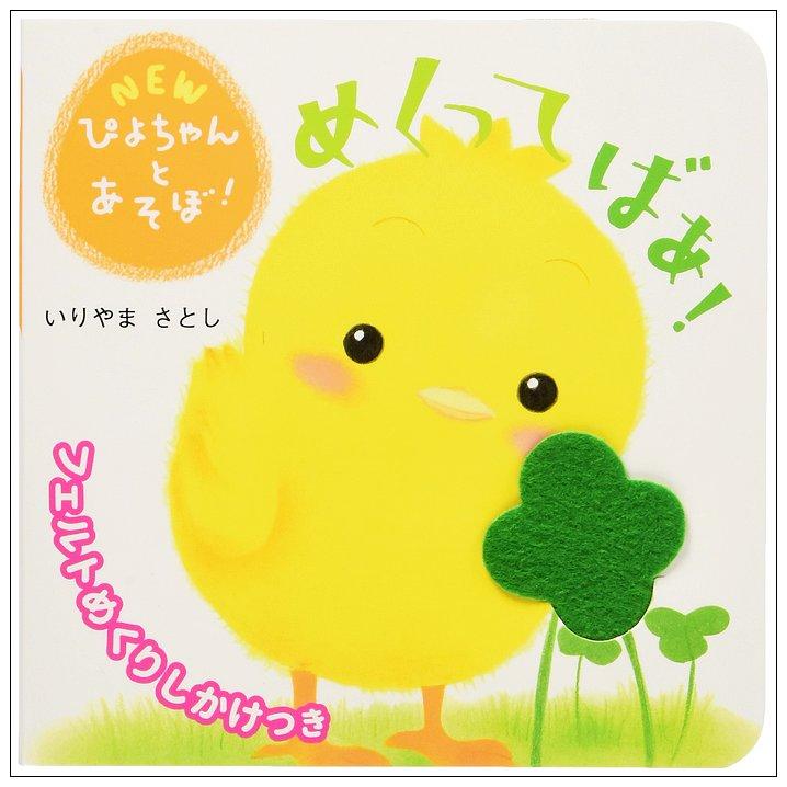 內頁放大:小雞可愛幼幼硬頁書:有人在嗎?(不織布翻翻書)(日文版,附中文翻譯)