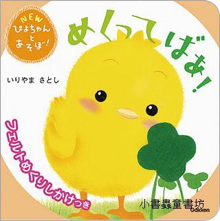小雞可愛幼幼硬頁書:有人在嗎?(不織布翻翻書)(日文版,附中文翻譯)