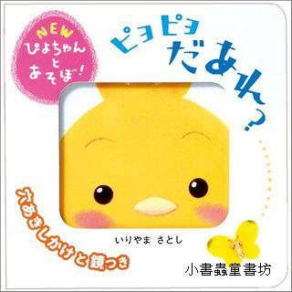小雞可愛幼幼硬頁書:啾 啾 你是誰?(洞洞書)(日文版,附中文翻譯)