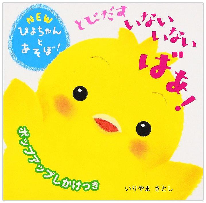 內頁放大:小雞可愛幼幼硬頁書:看不見、看不見(立體書) (日文版,附中文翻譯)