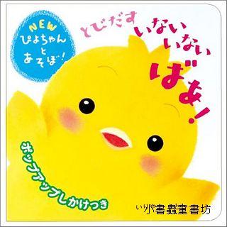 小雞可愛幼幼硬頁書:看不見、看不見(立體書) (日文版,附中文翻譯)