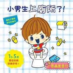 小男生上廁所了!(硬頁書) (79折)