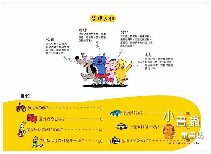 內頁放大:可以跟你做朋友嗎? (85折)