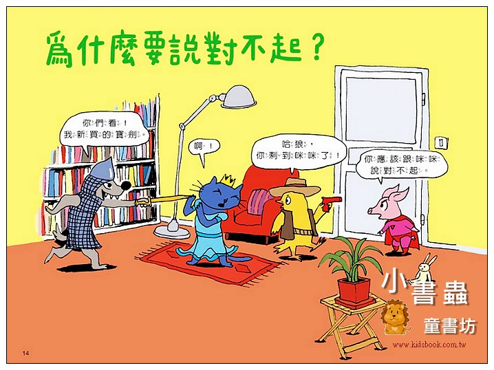 內頁放大:《快樂交朋友.培養好品德》套書組 (可以跟你做朋友嗎?+為什麼要說對不起?) (79折)