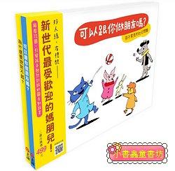 《快樂交朋友.培養好品德》套書組 (可以跟你做朋友嗎?+為什麼要說對不起?) (79折)