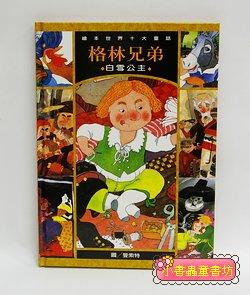 繪本世界十大童話─白雪公主(格林兄弟)(絕版書)
