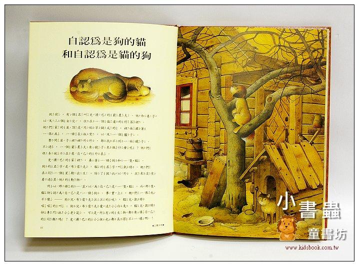 內頁放大:繪本世界十大童話─自認為是狗的貓和自認為是貓的狗(以撒辛格)(絕版書)
