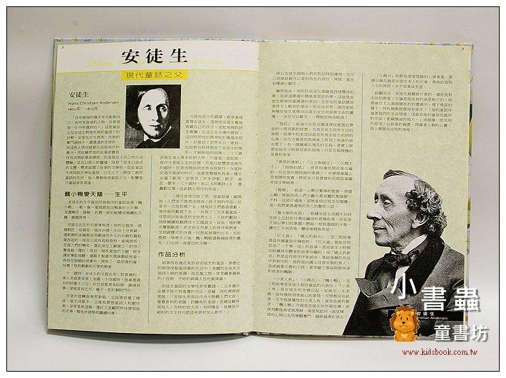 內頁放大:繪本世界十大童話導覽手冊
