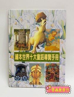 繪本世界十大童話導覽手冊
