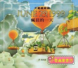 瘋狂的一天: June 29, 1999JUNE 29, 1999 (85折)