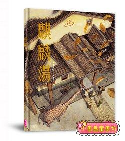 張曼娟文學繪本:麒麟湯 (79折)