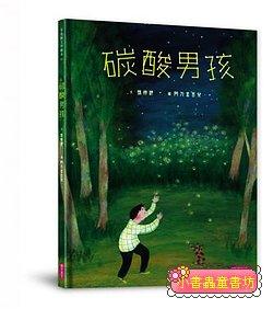 張曼娟文學繪本:碳酸男孩 (79折)
