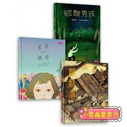 張曼娟文學繪本系列 (3冊合售)(79折)