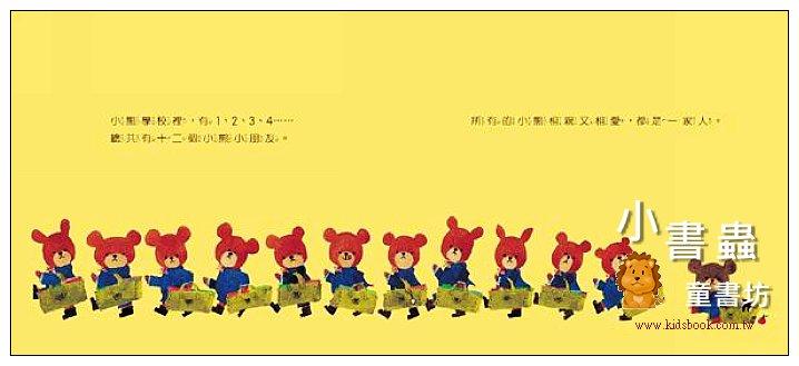內頁放大:小熊學校 (中文版) (9折)