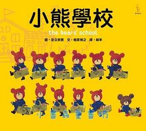 小熊學校 (中文版) (9折)