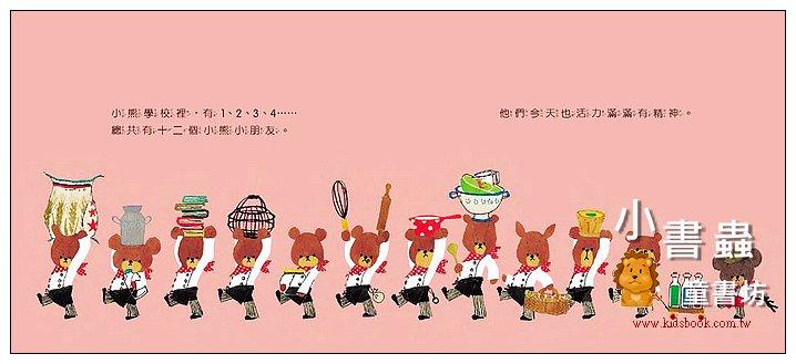 內頁放大:小熊學校:傑琪的麵包店 (中文版) (9折)