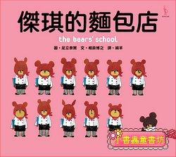 小熊學校:傑琪的麵包店 (中文版) (9折)