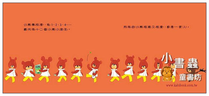 內頁放大:小熊學校:傑琪的生日 (中文版) (9折)