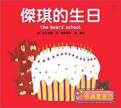 小熊學校:傑琪的生日 (中文版) (9折)