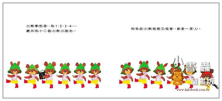 內頁放大:小熊學校:傑琪的運動會(中文版) (9折)