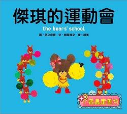 小熊學校:傑琪的運動會(中文版) (9折)