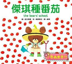 小熊學校:傑琪種番茄 (中文版) (9折)