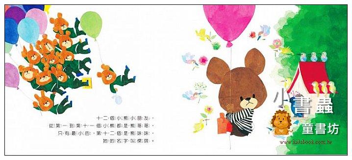 內頁放大:小熊學校:傑琪的好朋友 (中文版) (9折)