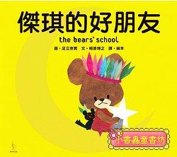 小熊學校:傑琪的好朋友 (中文版) (9折)