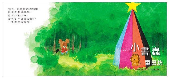 內頁放大:小熊學校:傑琪上月球 (中文版) (9折)
