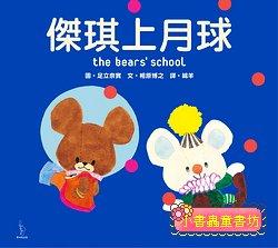 小熊學校:傑琪上月球 (中文版) (9折)