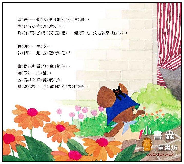 內頁放大:小熊學校:傑琪的幸福 (中文版) (9折)