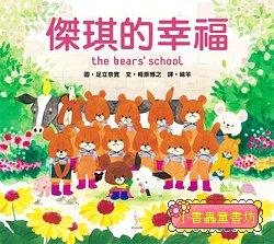 小熊學校:傑琪的幸福 (中文版) (9折)