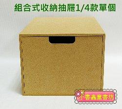 組合式收納抽屜(1/4款)─單個(可搭配萬用書櫃使用)(有現貨)