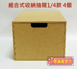 組合式收納抽屜(1/4款)─4個(可搭配萬用書櫃使用)(有現貨)