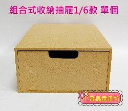 組合式收納抽屜(1/6款)─單個(可搭配萬用書櫃使用)(有現貨)