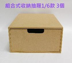 組合式收納抽屜(1/6款)─3個(可搭配萬用書櫃使用)(有現貨)