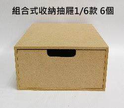 組合式收納抽屜(1/6款)─6個(可搭配萬用書櫃使用)(有現貨)