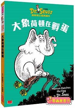 蘇斯博士經典繪本:大象荷頓在孵蛋 (79 折)