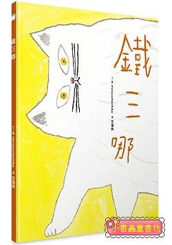 鐵三哪 (79 折)