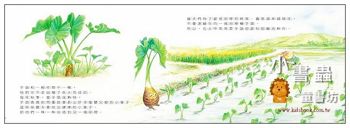 內頁放大:好難養的芋頭 <親近植物繪本> (79折)