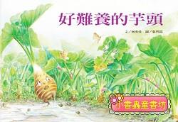 好難養的芋頭 <親近植物繪本> (79折)