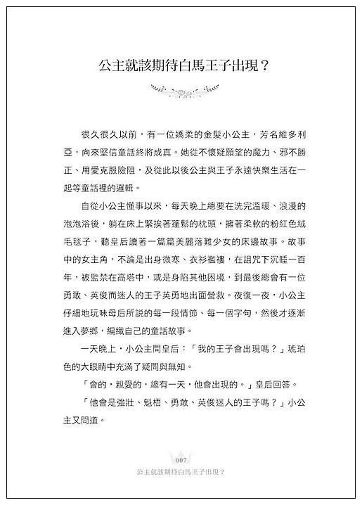 內頁放大:公主向前走 (燙金珍藏版)(9折)