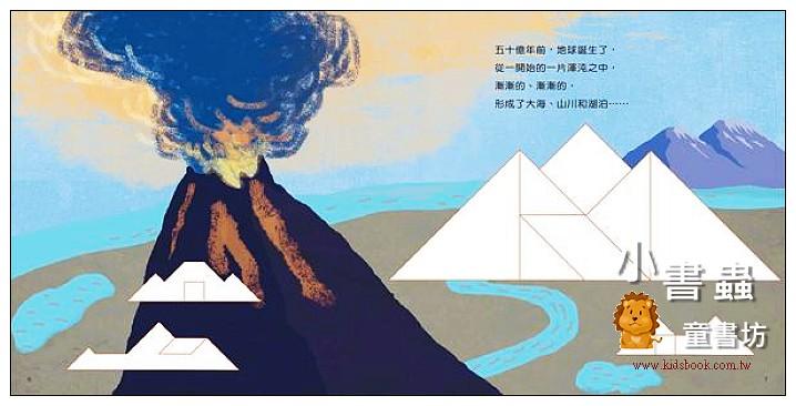 內頁放大:我們的地球: 七巧板玩創意 (85折)