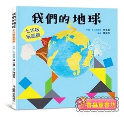 我們的地球: 七巧板玩創意 (85折)