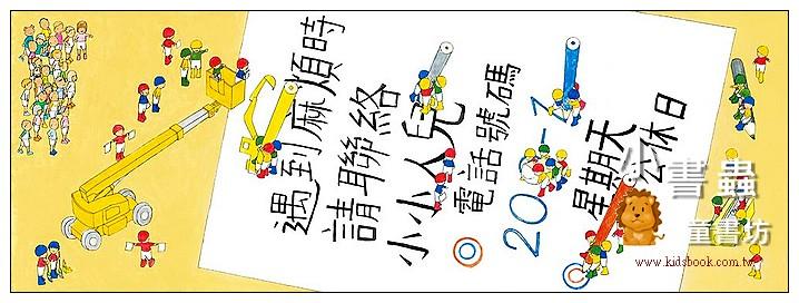 內頁放大:小小人兒來幫忙: 快樂星期天 (85折)