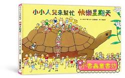小小人兒來幫忙: 快樂星期天 (85折)
